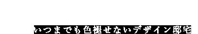 AGR DESIGN オフィス代官山